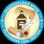 Национальный архив РС(Я)