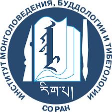 Институт монголоведения, буддологии и тибетологии Сибирского отделения Российской академии наук
