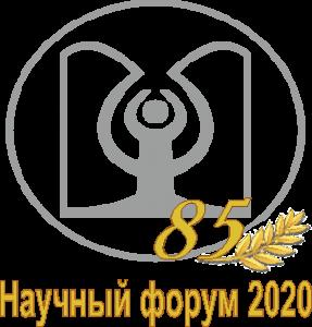 Научный форум 2020