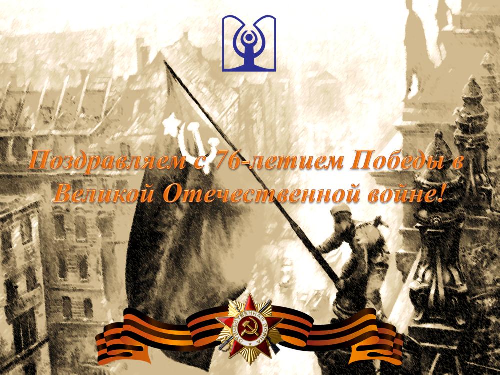 Поздравление коллектива ИГИиПМНС СО РАН с Днем Победы